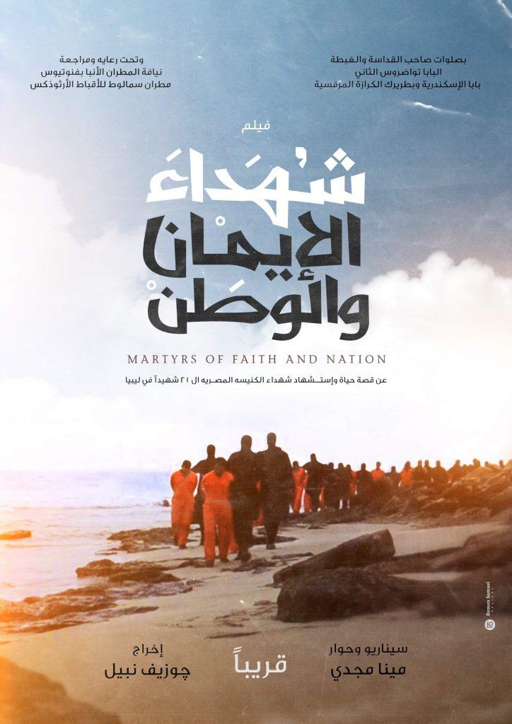 Película mártires Estado Islámico Libia